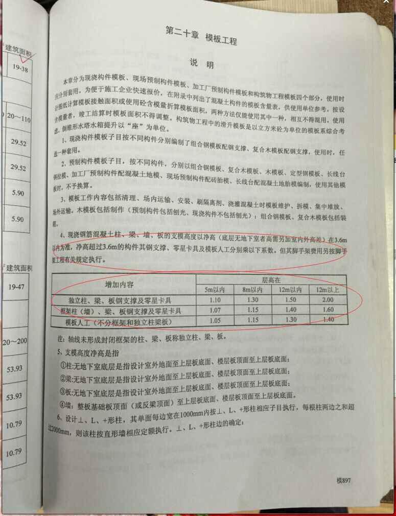 江苏定额计价模板系数问题