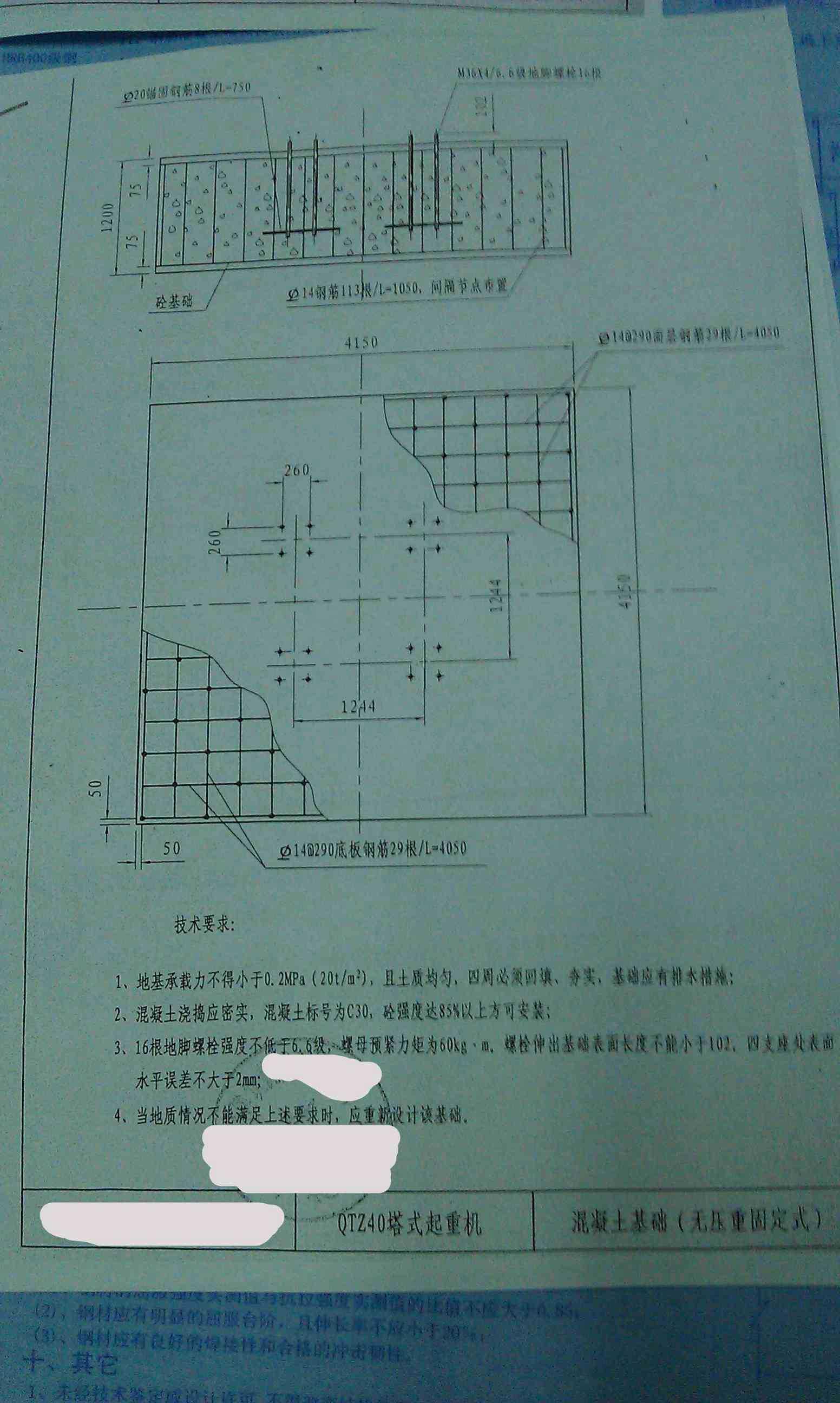 qtz63塔吊基础图