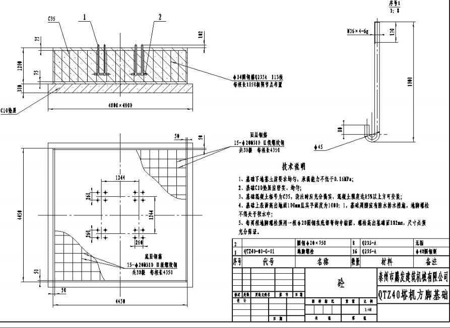 塔吊控制电路设计
