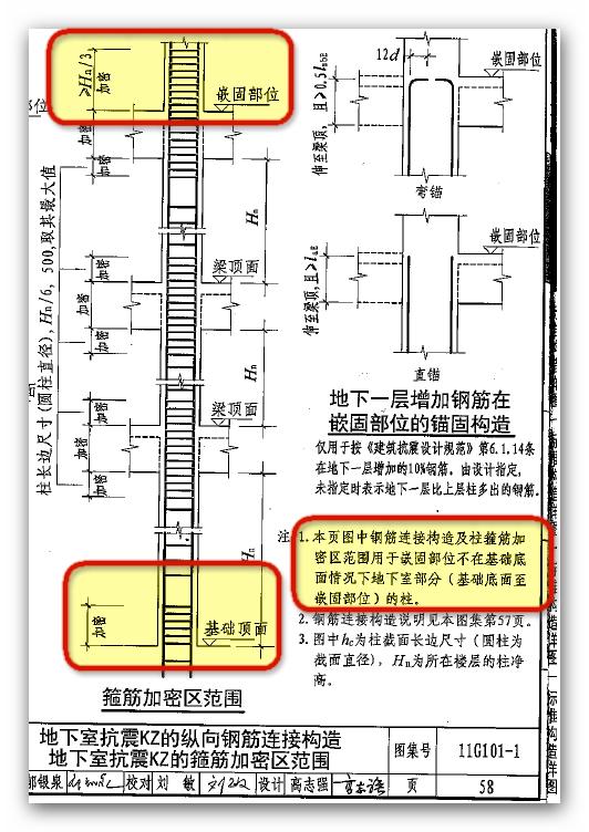 11g中框架柱箍筋加密范围?