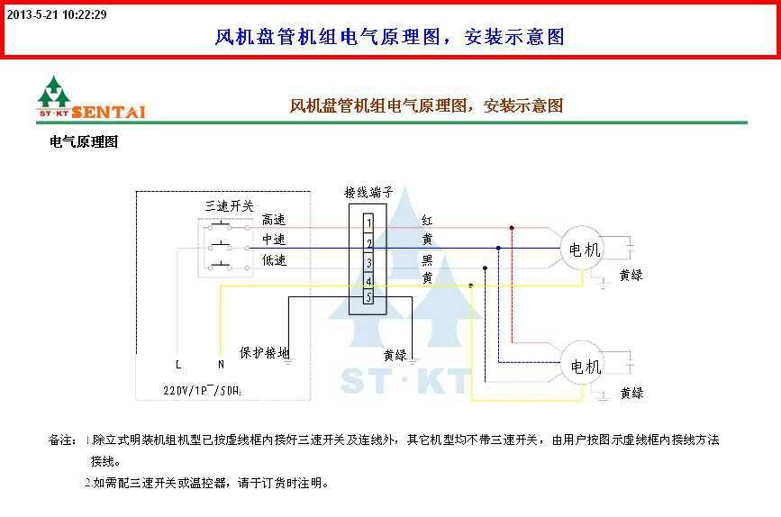 风机盘管与温控器接线 - 云知