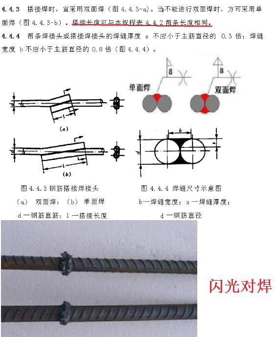 单面焊双面成型窍门