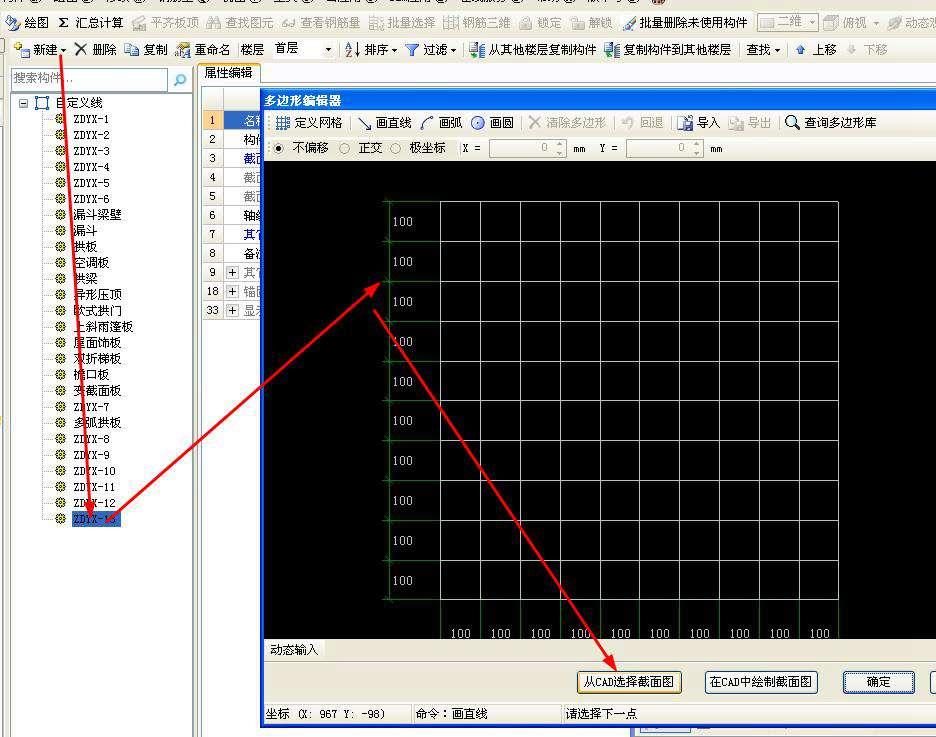 口定义呢?用单钢筋不了构件,自定义线画混win7安装定义cad2012图片