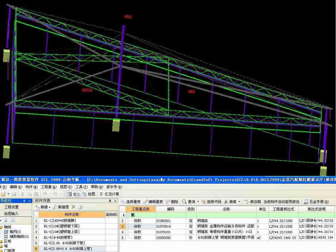 广联达能否算坡屋面钢结构,怎样具体绘制?