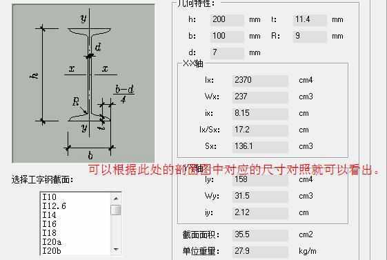 看钢结构中的详图中工字钢详图